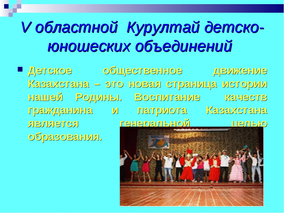 V областной Курултай детско-юношеских объединений Детское общественное движен...