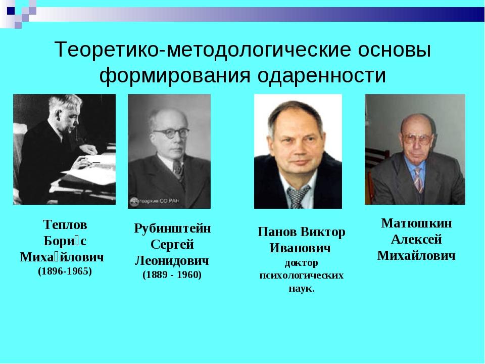 Теоретико-методологические основы формирования одаренности Рубинштейн Сергей...