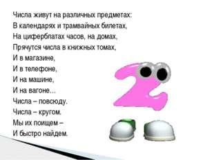 Числа живут на различных предметах: В календарях и трамвайных билетах, На циф