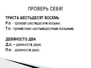 ТРИСТА ШЕСТЬДЕСЯТ ВОСЕМЬ Р.п. - трехсот шестидесяти восьми, Т.п. -тремястами