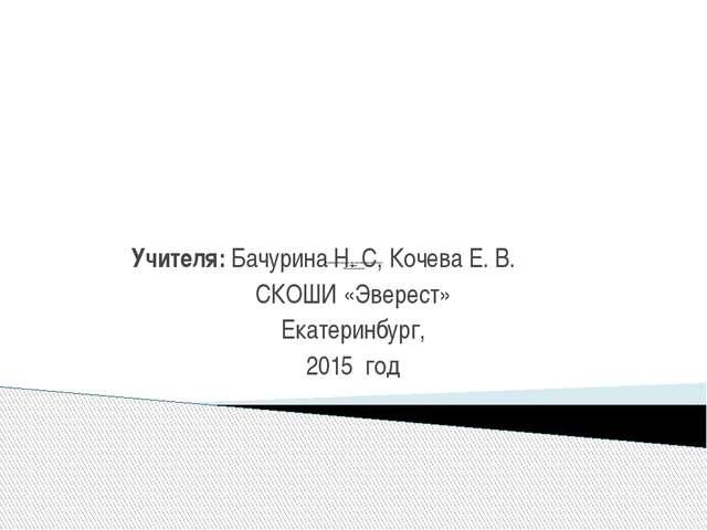 Интегрированный урок (математика и русский язык ) по теме « Имя числительное...
