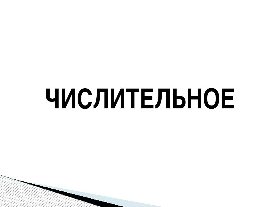 ЧИСЛИТЕЛЬНОЕ