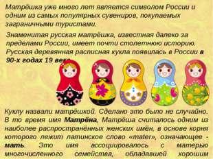 Знаменитая русская матрёшка, известная далеко за пределами России, имеет почт