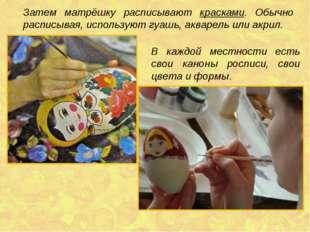 Затем матрёшку расписывают красками. Обычно расписывая, используют гуашь, акв