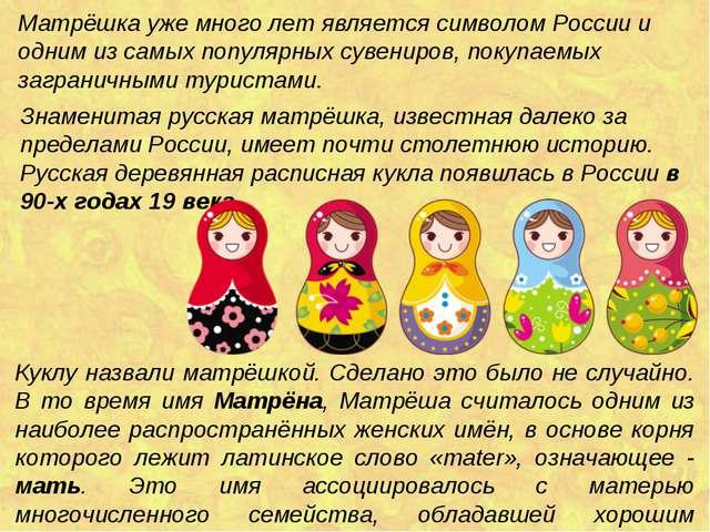 Знаменитая русская матрёшка, известная далеко за пределами России, имеет почт...