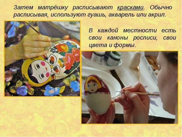 Затем матрёшку расписывают красками. Обычно расписывая, используют гуашь, акв...
