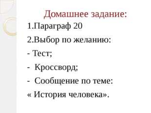 Домашнее задание: 1.Параграф 20 2.Выбор по желанию: - Тест; - Кроссворд; - Со