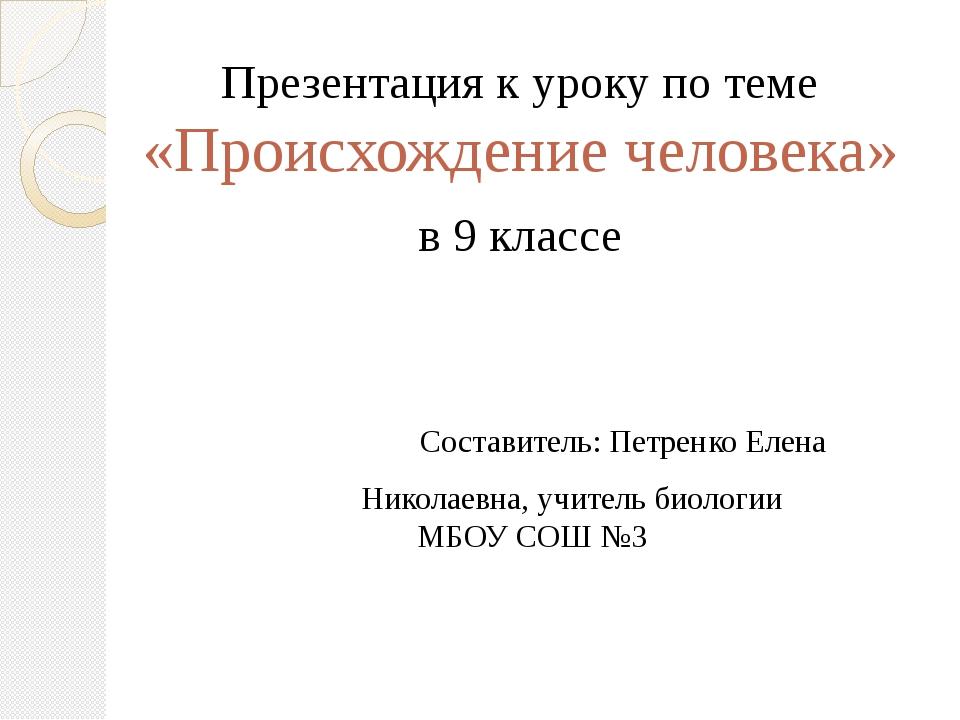 Презентация к уроку по теме «Происхождение человека» в 9 классе Составитель:...