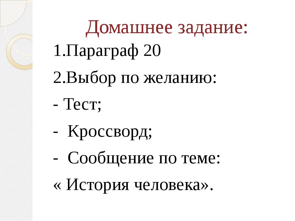 Домашнее задание: 1.Параграф 20 2.Выбор по желанию: - Тест; - Кроссворд; - Со...