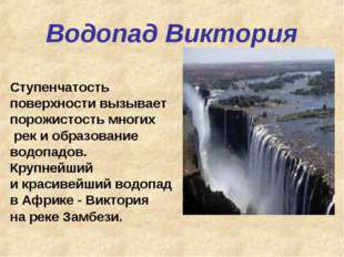 Водопад Виктория Ступенчатость поверхности вызывает порожистость многих рек и