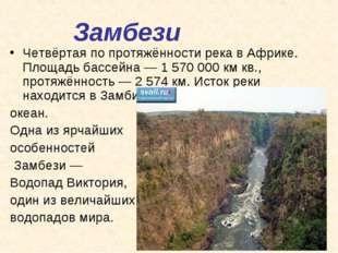 Замбези Четвёртая по протяжённости река в Африке. Площадь бассейна — 1 570 00