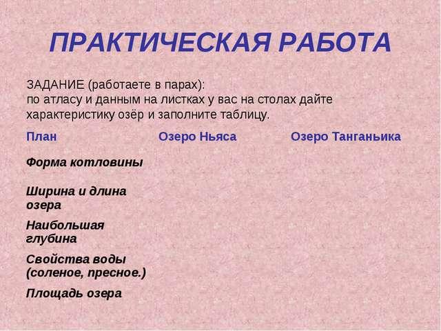 ПРАКТИЧЕСКАЯ РАБОТА ЗАДАНИЕ (работаете в парах): по атласу и данным на листка...