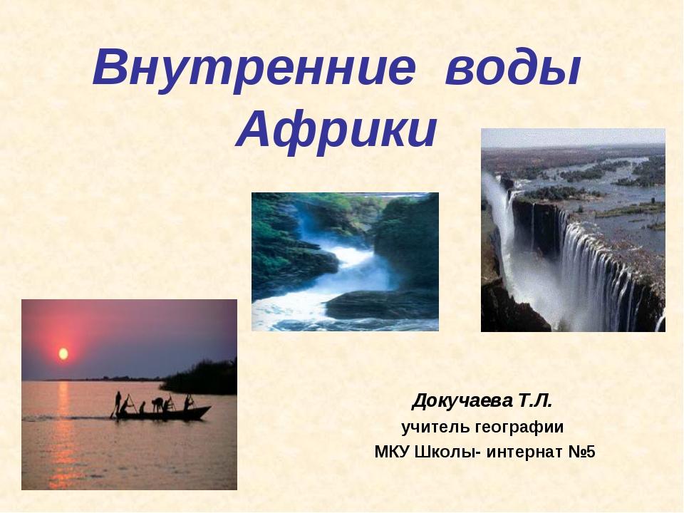 Внутренние воды Африки Докучаева Т.Л. учитель географии МКУ Школы- интернат №5