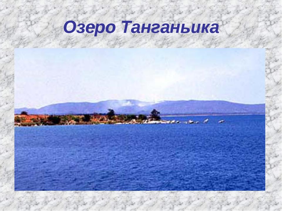 Озеро Танганьика