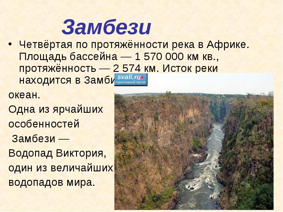 Замбези Четвёртая по протяжённости река в Африке. Площадь бассейна — 1 570 00...