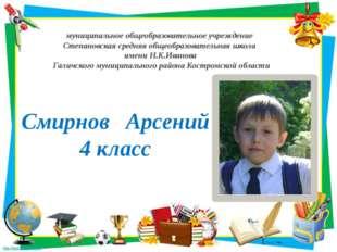 муниципальное общеобразовательное учреждение Степановская средняя общеобразов