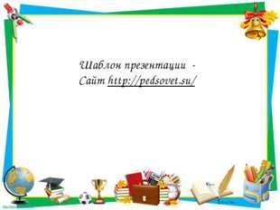 Шаблон презентации - Сайт http://pedsovet.su/