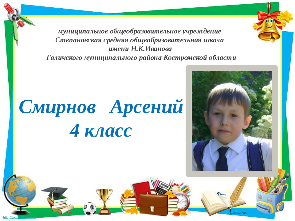 муниципальное общеобразовательное учреждение Степановская средняя общеобразов...