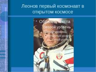Леонов первый космонавт в открытом космосе