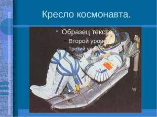 Кресло космонавта.