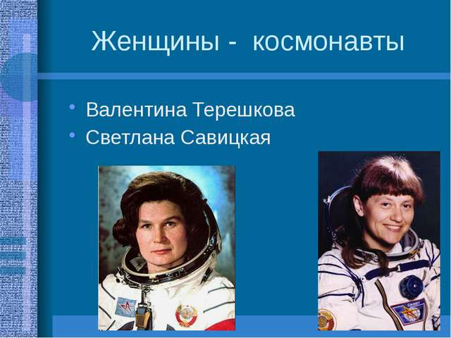 Женщины - космонавты Валентина Терешкова Светлана Савицкая