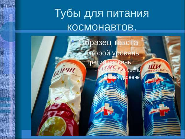Тубы для питания космонавтов.