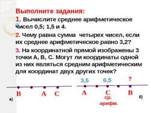 Алгоритм нахождения средней скорости движения: 1. Найти весь пройденный путь.