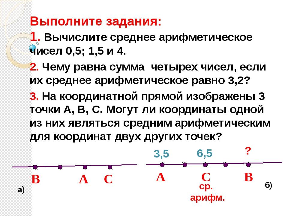 Алгоритм нахождения средней скорости движения: 1. Найти весь пройденный путь....
