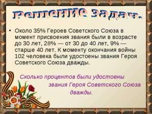 Около 35% Героев Советского Союза в момент присвоения звания были в возрасте