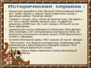 Наивысшей наградой в годы Великой Отечественной войны был орден Ленина и зван