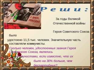 За годы Великой Отечественной войны звание Героя Советского Союза было удост