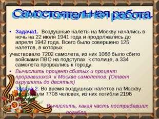 Задача1. Воздушные налеты на Москву начались в ночь на 22 июля 1941 года и пр