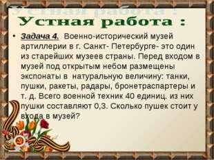 Задача 4. Военно-исторический музей артиллерии в г. Санкт- Петербурге- это од