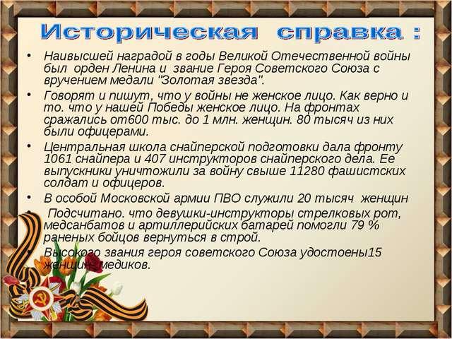 Наивысшей наградой в годы Великой Отечественной войны был орден Ленина и зван...