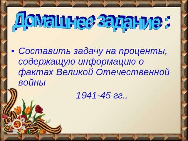 Составить задачу на проценты, содержащую информацию о фактах Великой Отечест...