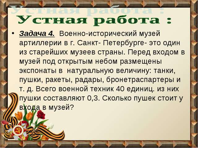 Задача 4. Военно-исторический музей артиллерии в г. Санкт- Петербурге- это од...