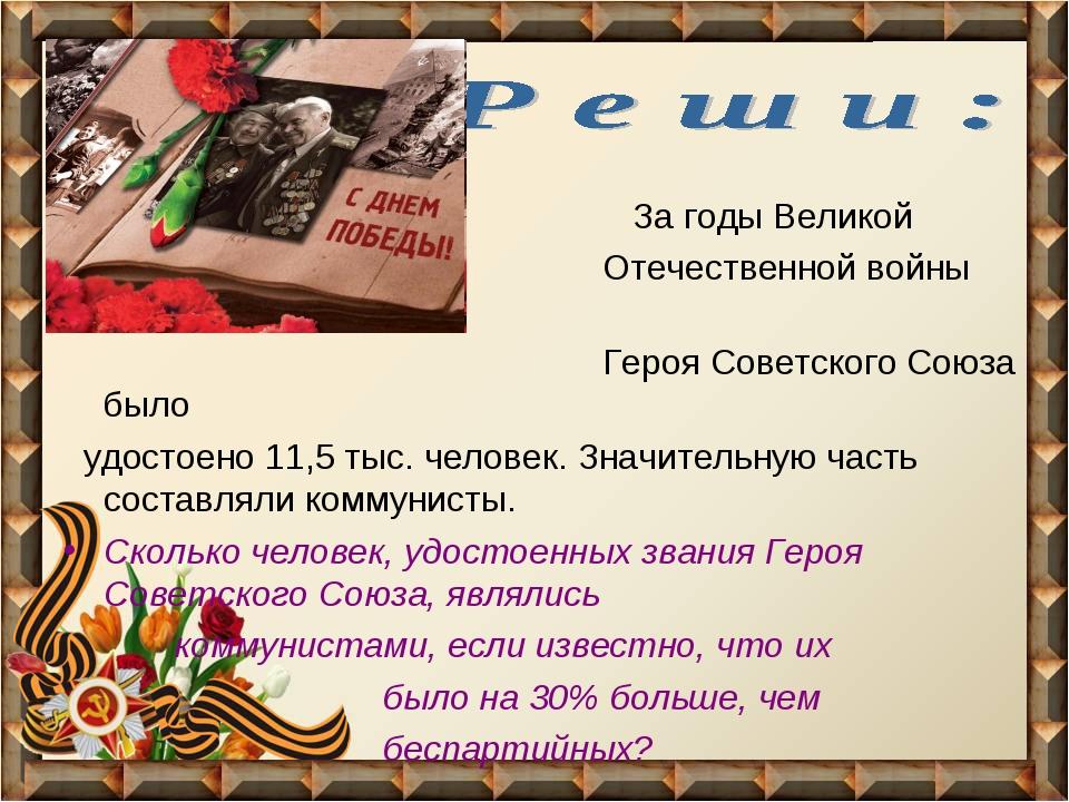 За годы Великой Отечественной войны звание Героя Советского Союза было удост...