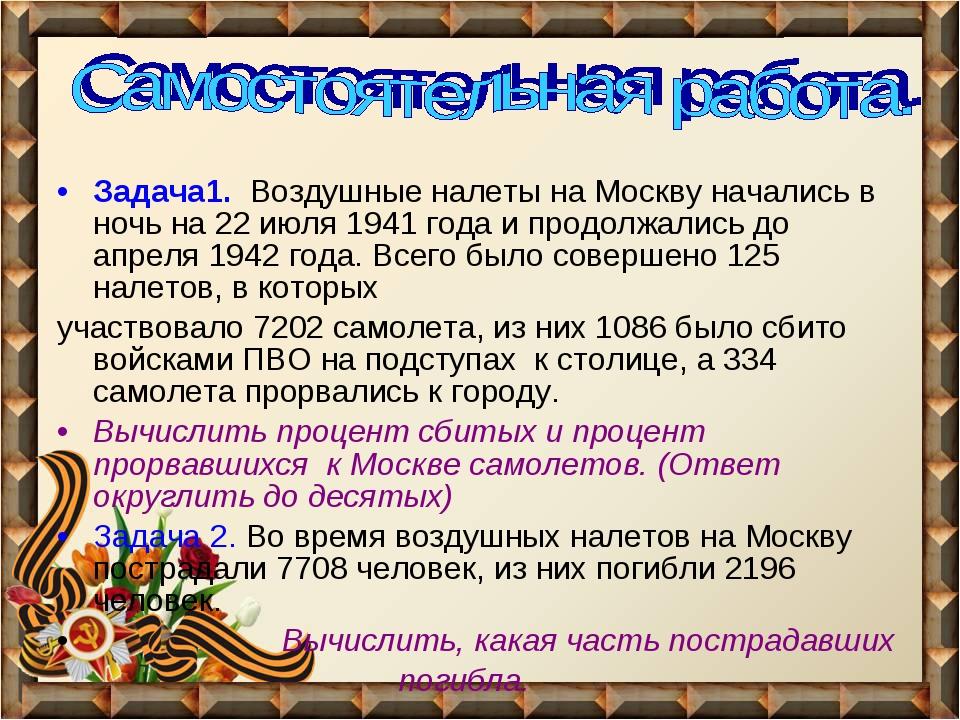 Задача1. Воздушные налеты на Москву начались в ночь на 22 июля 1941 года и пр...