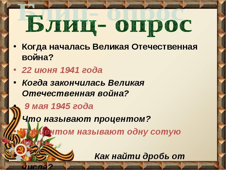 Когда началась Великая Отечественная война? 22 июня 1941 года Когда закончила...