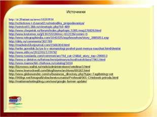 Источники http://zt.20minut.ua/news/10203934 http://schickova-t-d.narod2.ru/m