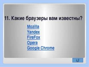 13. Перечислите основные виды устройств, входящих в системный блок компьютера