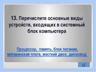 15. Назовите устройства вывода информации Монитор, колонки, принтер, наушники