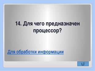 16. Что понимается под форматированием текста? Оформление текста (начертание