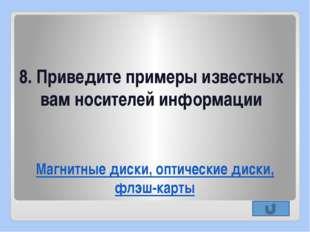 10. Назовите схему передачи информации Источник информации-канал связи-приемн