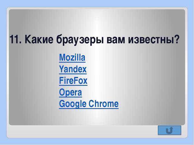 13. Перечислите основные виды устройств, входящих в системный блок компьютера...