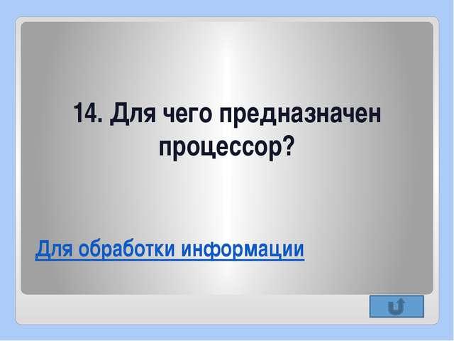 16. Что понимается под форматированием текста? Оформление текста (начертание...