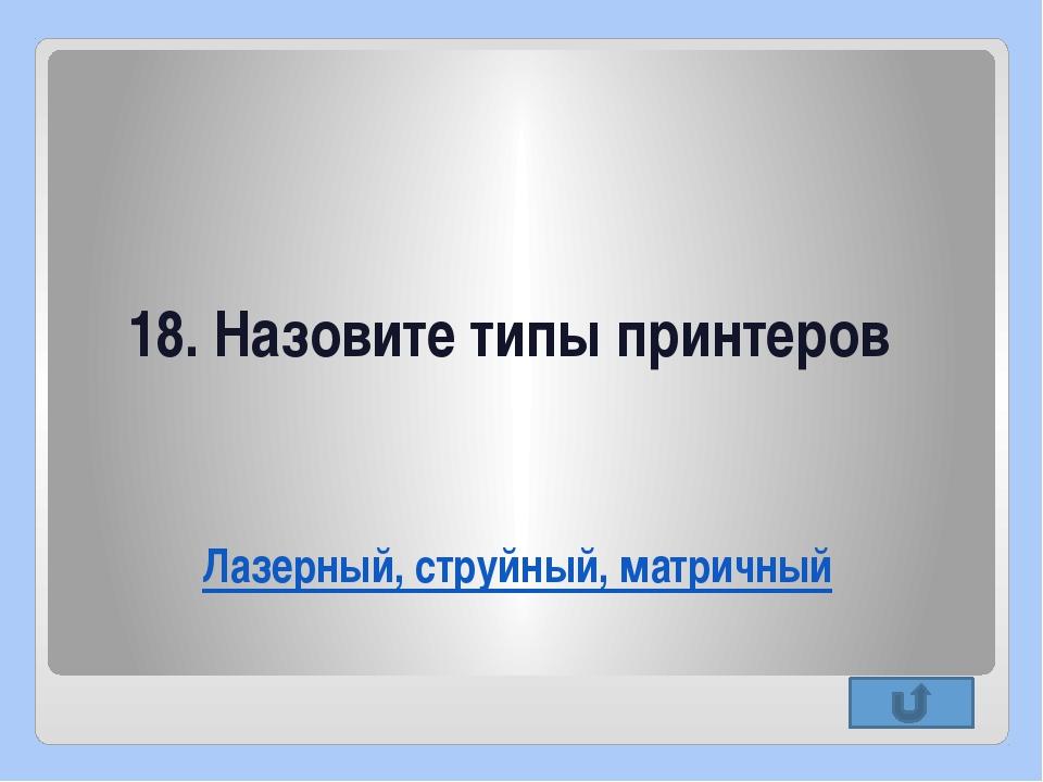 20. Из каких цветов формируется изображение на экране монитора Red,Green,Blue