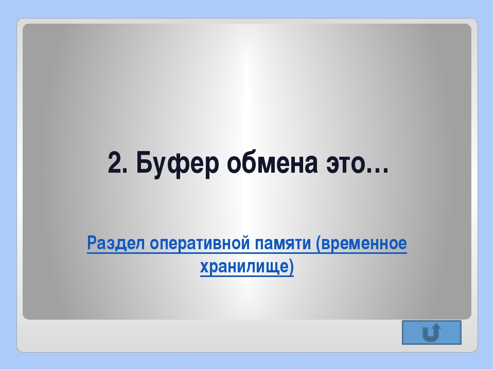 1. Минимальная единица измерения информации БИТ