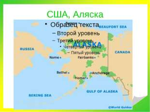 США, Аляска