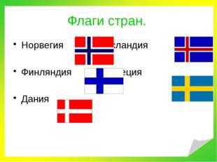Флаги стран. Норвегия Исландия Финляндия Швеция Дания